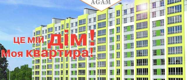 """квартири у Вишневому від ЖК """"Агам"""""""