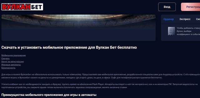 официальный сайт вулканбет