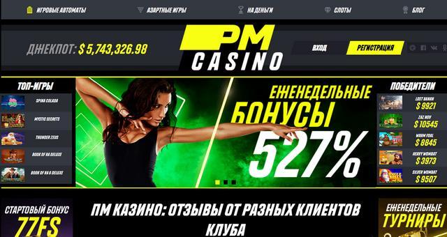 ПМ Casino играть