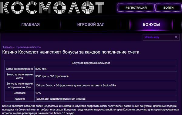 Космолот: регистрация, бонус, промокод, фриспины онлайн ждут вас на slots4money.com/bonus-cosmolot