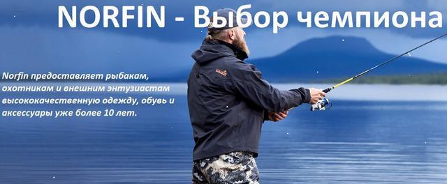norfin.com.ua