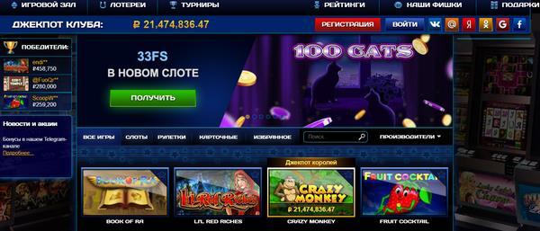 Игровой клуб казино Вулкан онлайн