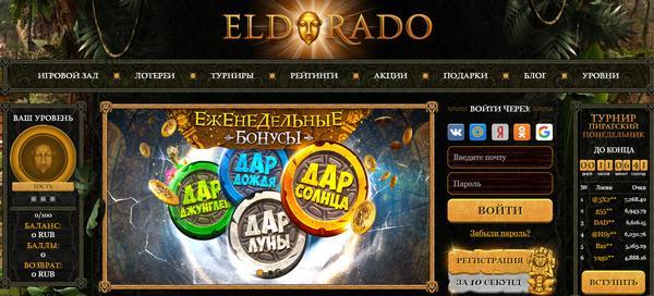 Казино Эльдорадо играть онлайн бесплатно