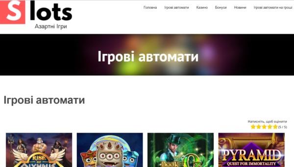 Ігрові Автомати Онлайн на azartnye-igry.club