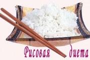 Рисова дієта для схуднення, очищення