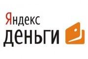 Як покласти гроші на «Яндекс.Гроші»? «Яндекс.Гроші»: як поповнити рахунок