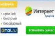 Браузер Mail.Ru — опис та недоліки