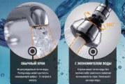Економія води: відгуки, ціна, купити