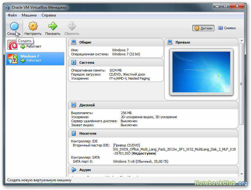Настройка virtualbox на windows 7