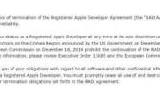 Компанія Apple заблокувала акаунти кримських розробників