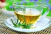 Ефективні, кращі чаї для схуднення