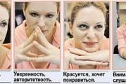 Психологія жестів, переконання і допиту