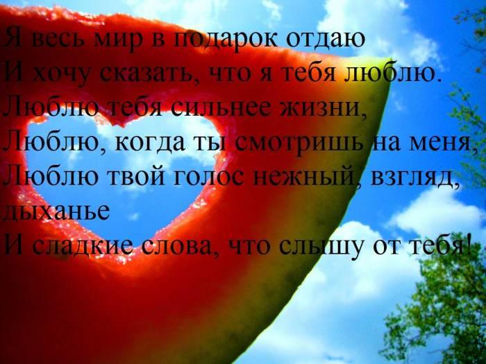 Віршик для коханого хлопця