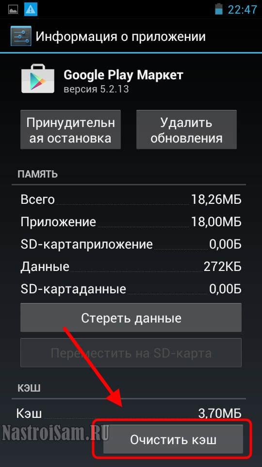 Как сделать чтобы приложения скачивались на карту памяти samsung grand