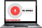 Як встановити «Окей Гугл» на комп'ютер або ноутбук