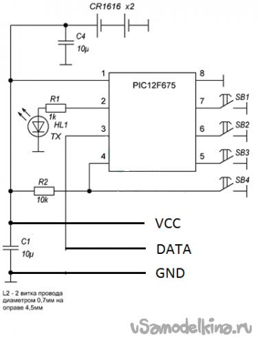 Многоканальное дистанционное управление схема4
