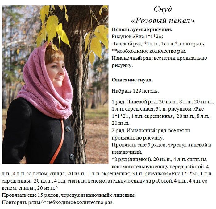 Образцы вязания шарф-снуд