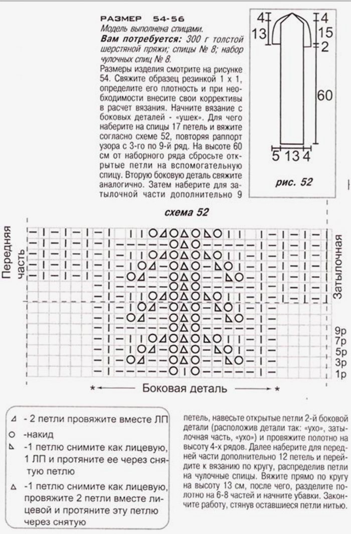 Схема вязания крючком шлема 34