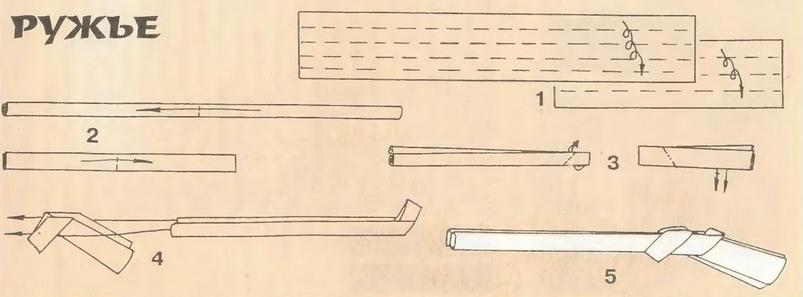 Как сделать ружье из бумаги которое стреляет