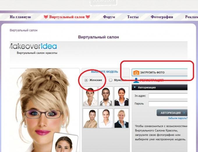 Подбор прически на фото онлайн бесплатно - Подбор прически ...: http://wowbigpen.ru/podbor-pricheski-na-foto-onlayn-besplatno.html