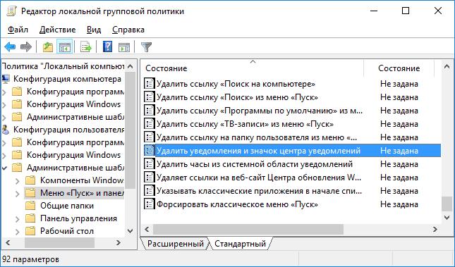 windows 10 mobile программа не удаляется