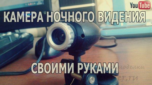 Ночная камера своими руками