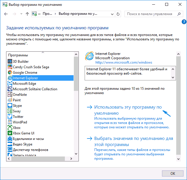 Как сделать по умолчания все файлы списком