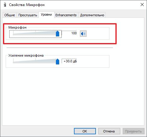 Как сделать громче микрофон в windows