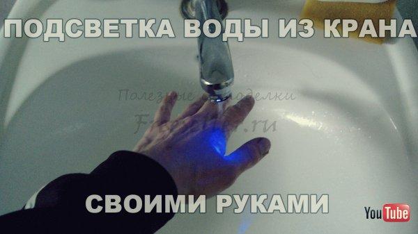 Подсветка для крана своими руками 695