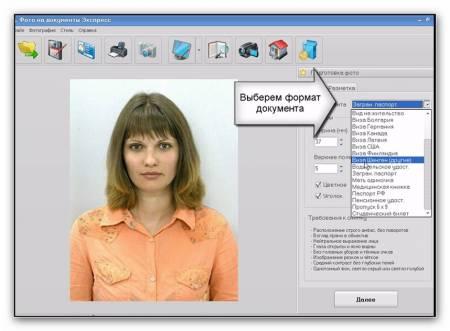 Как сделать фотографии на паспорт в домашних условиях