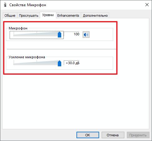 Что делать когда микрофон не работает в скайпе