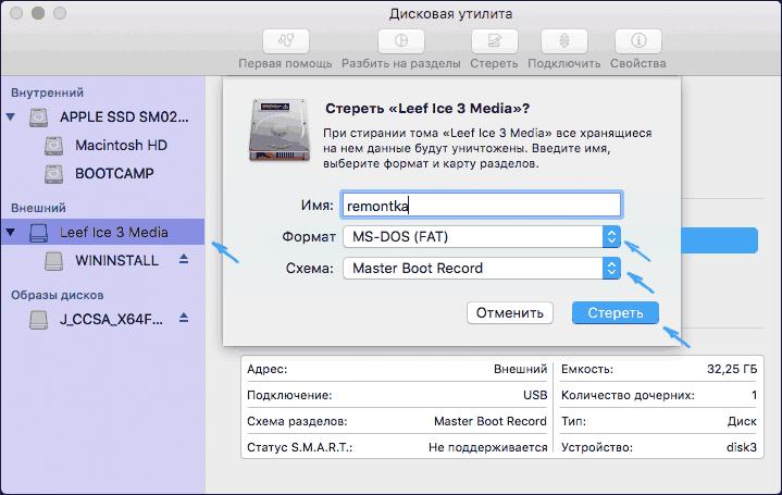 Как сделать загрузочную флешку os x el capitan из под windows