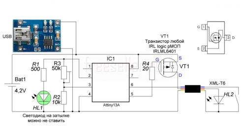 Схема RGB контроллера для светодиодной ленты на PIC16F628