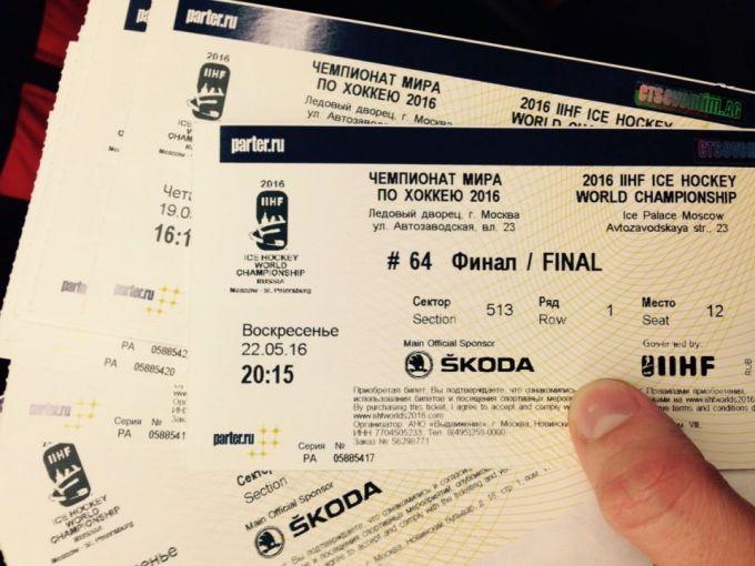 куда чемпионат по хоккею 2016 купить билеты РУК