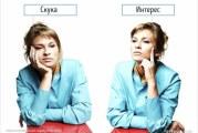 Секрети мови тіла, які стануть у пригоді в спілкуванні