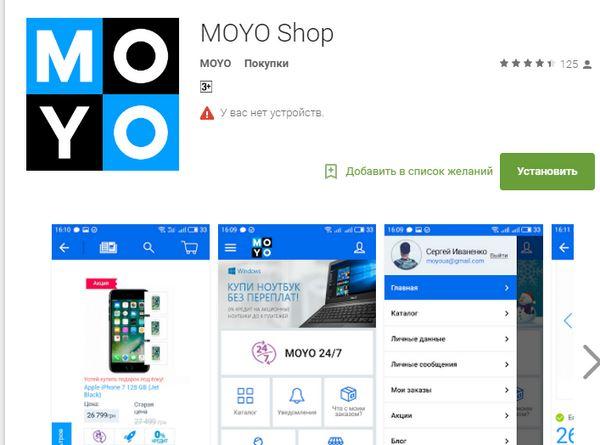 moyo android - приложение для андроид