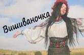Вишиваночка – українці запустять патріотичну соцмережу