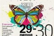 На Буцькому каньйоні відбудеться екстрим-фестиваль BUKSKY COVER FEST