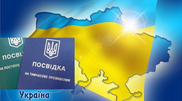 тимчасове проживання в Україні