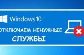 Відключення непотрібних служб Windows 10