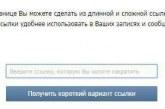 Як зробити скорочення посилання «ВКонтакте»?