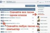 Розширення для скачування музики «Вконтакті»: Chrome, «Мозілла», «Опера», «Яндекс». Вчимося скачувати музику у «ВК»