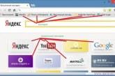 Як працювати із закладками в браузері «Яндекс»